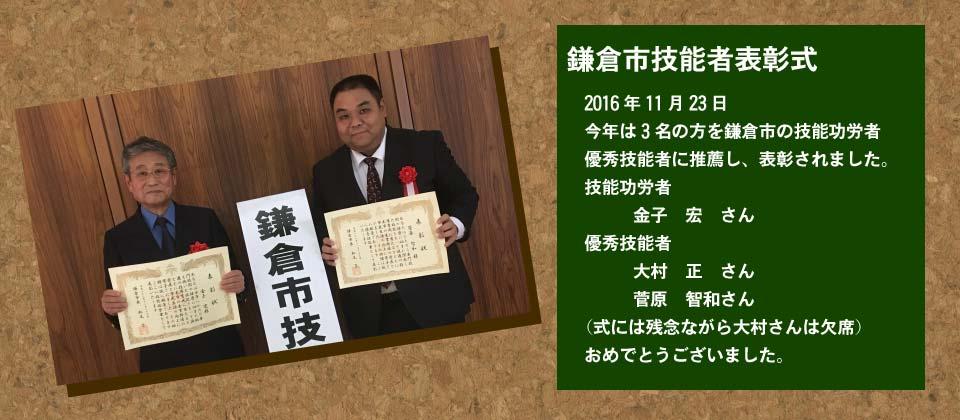 20161123表彰