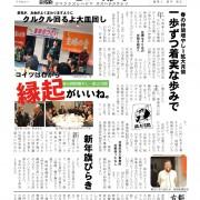 い和波201701